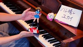 「ハレ晴レユカイ(Hare Hare Yukai)」を弾いてみた【ピアノ】