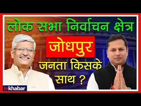 Rajasthan Jodhpur Election Results 2019 Analysis; राजस्थान जोधपुर लोक सभा सीट चुनाव के नतीजे