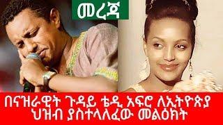Ethiopia || መረጃ - በቻይን እስር ስላለችው ናዝራዊት ጉዳይ ቴዲ አፍሮ ለኢትዮጵያ ህዝብ ያስተላለፈው መልዕክት
