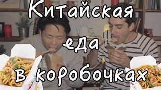 Пробуем китайскую еду в коробочках(Видео на канале Кости Пак: https://youtu.be/STIzeY-MqUo Наше предыдущее видео