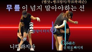 [박연습] 그립과 배 사이 공간 만들기 / 전환후 무릎이 넘지 말아야 할선