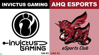IG vs AHQ - Worlds 2019 Group Stage Day 1 - Invictus Gaming vs ahq e-Sports Club