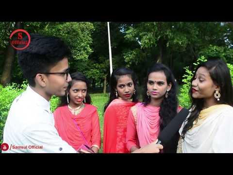 তওহীদ আফ্রিদির প্রপোজ ও মেয়েরা ?   New Bangla Funny Interview  Bangla Funny Video SamsuL OfficiaL