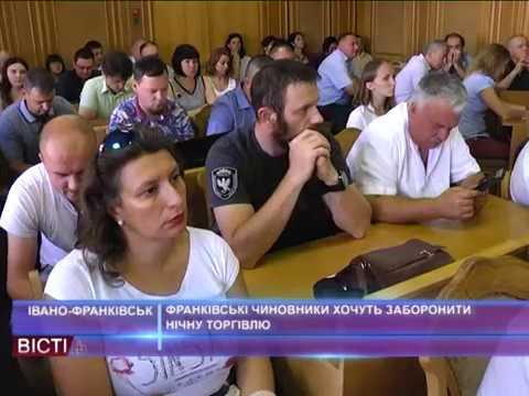 Франківські чиновники хочуть заборонити нічну торгівлю