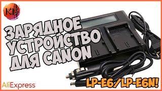 ЗАРЯДНОЕ УСТРОЙСТВО ДЛЯ CANON LP-E6/LP-E6N