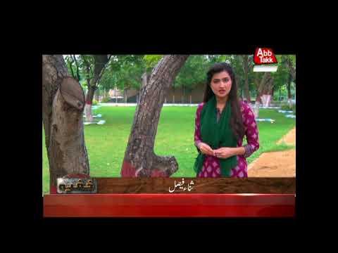 Khufia 9 September 2017 | Abb Tak