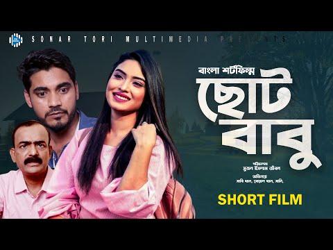 কামের-মেয়ে । Kamer-meye । Bengali Short Film । Sathi । STM