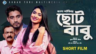 Download Video কামেরমেয়ে । KamerMeye । Bengali Short Film । Sathi । STM MP3 3GP MP4
