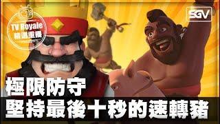 皇室戰爭 | TV | #919 極限防守 堅持到最後十秒的速轉豬 Crazy Defend Cycle Hog