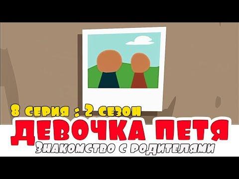 фильм знакомство с родителями