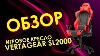 Подробный обзор игрового кресла Vertagear SL2000 - В КОНЦЕ ВИДЕО БОНУС!
