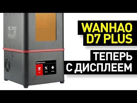 Обзор 3D-принтера Wanhao D7 Plus: обновленный Duplicator 7 - фотополимерный принтер от Wanhao