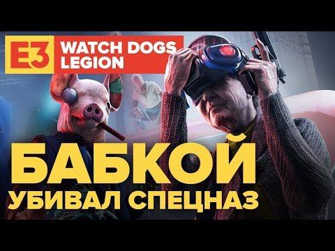 Уже поиграли в Watch Dogs Legion