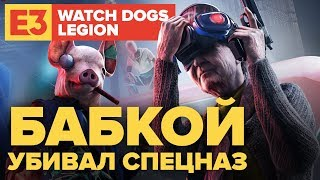 Уже поиграли в Watch Dogs Legion