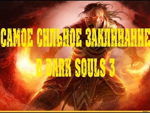 Dark souls 3 самое сильное заклинание в игре