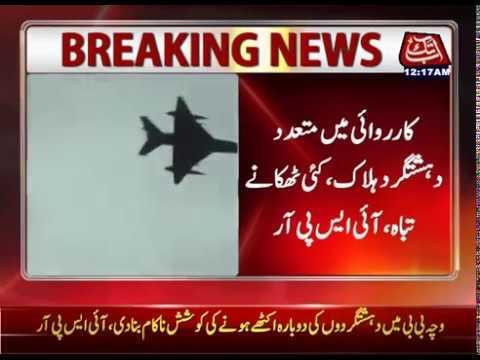 North Waziristan PAF jets bombing in Docha Bbibi, several terrorist killed