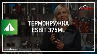 Термокружка Esbit 375ML(, 2016-09-30T11:01:37.000Z)