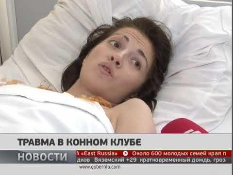 Травма в конном клубе. Новости. 05/08/2019. GuberniaTV