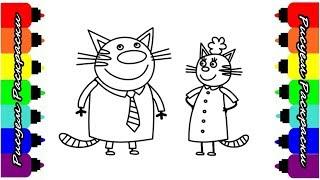 Три кота Мама и Папа Мультик раскраска Рисуем Раскраски для детей