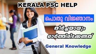 തിരഞ്ഞെടുത്ത പൊതു വിജ്ഞാന ചോദ്യങ്ങൾ | Selected General Knowledge | Kerala PSC Online Coaching | Gk