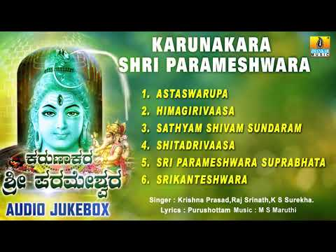 LORD SHIVA SONGS || KARUNAKARA SHRI PARAMESHWARA || KANNADA DEVOTIONAL SONGS
