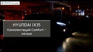 Hyundai ix35 Комплектация Comfort ночью смотреть