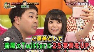 11月14日深夜に放送された「AKBINGO!」(日本テレビ)に岩尾望(フットボ...