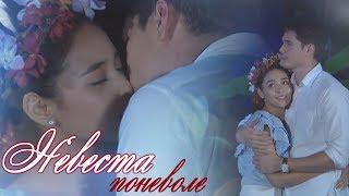 Клип к лакорну ღ Невеста поневоле ღ Jao Sao Jum Yorm ღ