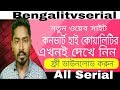 How To Download Bangla tv Serial Natok new way without Bengalitvserial