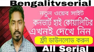 Download How To Download Bengali Tv Serial From