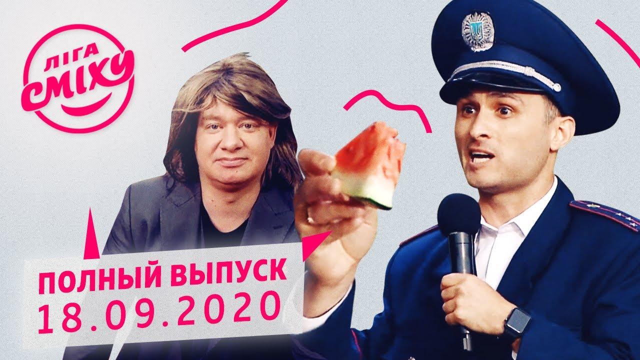 Лига Смеха 6 сезон 5 игра от 18.09.2020