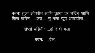 Bhabhi Devar Marathi Sex Chat