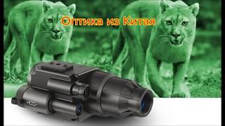 Оптика с Алиэкспресс Обзор бинокля,телескопа,теплоизора и прибора ночного видения