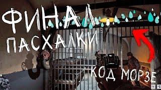ФИНАЛ ПАСХАЛКИ в ИЗОЛЯТОРЕ! КОД МОРЗЕ и СМЕРТЬ ЗОМБИ! [ПАСХАЛКА BATTLEFIELD 1]
