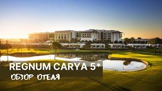Regnum Carya 5 Белек Турция Обзор отеля