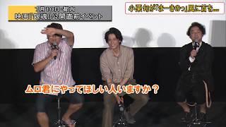 俳優の小栗旬さんとムロツヨシさんが10日、都内で行われた映画『銀魂』...
