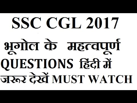 SSC CGL 2018 IMPORTANT QUESTIONS FROM GEOGRAPHY SSC CGL