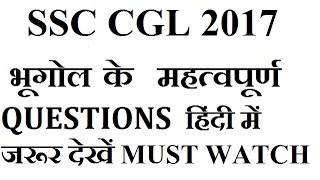 SSC EXAM 2017 IMPORTANT QUESTIONS FROM GEOGRAPHY | SSC CGL 2017 TIRE 1 | GK FOR SSC CGL