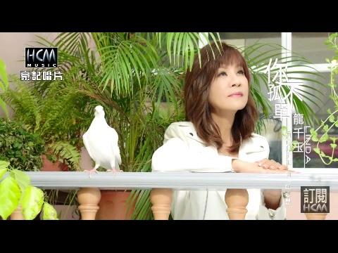 【MV大首播】龍千玉-你不孤單(官方完整版MV)HD【民視八點檔『春花望露』片尾曲】