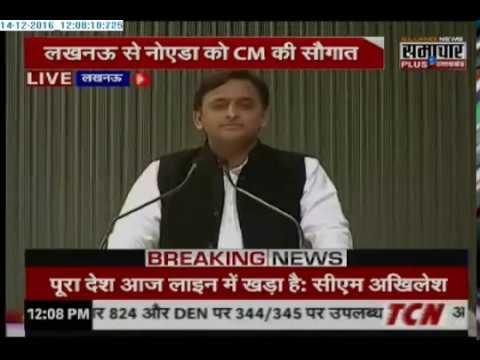 Live: CM Akhilesh Yadav Gift to Noida from Lucknow