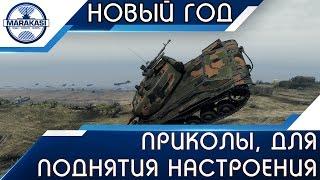 НОВОГОДНИЕ ПРИКОЛЫ, ДЛЯ ПОДНЯТИЯ НАСТРОЕНИЯ World of Tanks