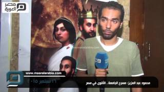 مصر العربية | محمود عبد العزيز: مسرح الجامعة.. الأقوى في مصر