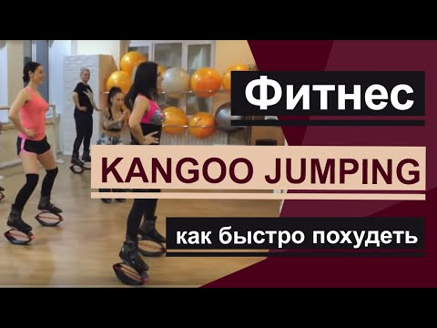 Как быстро похудеть? Фитнес Kangoo Jumping. Массаж - результат 100%. Fitness Kangoo Jumping. Massage