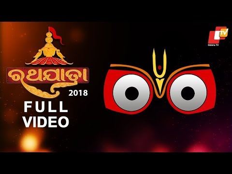 Puri Rath Yatra 2018 | Full Video | Lord Jagannath Ratha Jatra | Car Festival - ପୁରୀ ରଥଯାତ୍ରା