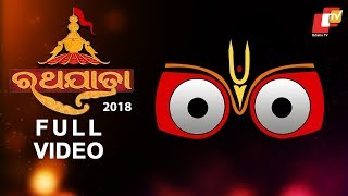 Puri Rath Yatra 2018 | Full Video | Lord Jagannath Ratha Jatra | Car Festival - ପୁରୀ ରଥଯାତ୍ରା