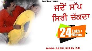 Bagga Safri l Kiranjyoti l Jado Sapp Siri Chakda l New Punjabi Song 2017 l Alaap Music