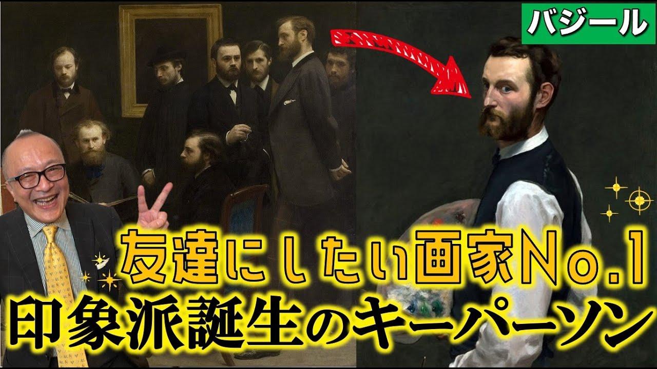 好青年画家【バジール】印象派誕生のきっかけになった人!