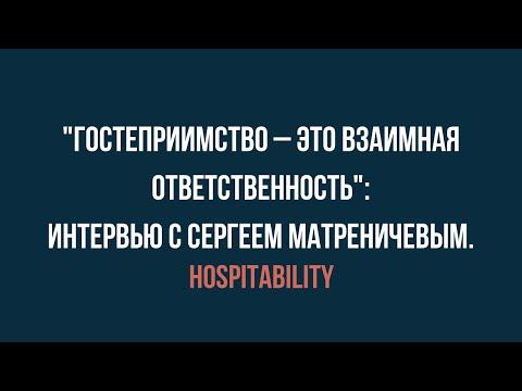 """""""Гостеприимство – это взаимная ответственность"""": интервью с Сергеем Матреничевым."""
