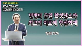 [천문천답] 만병의 근원 활성산소와 최고의 치료제 항산…