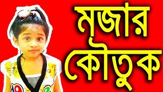 Bangla Funny Baby Jokes   Bangla Funny Video   Toppa Bangla Fun